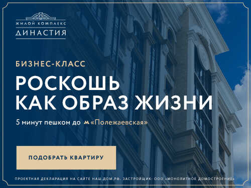 Квартиры бизнес-класса в ЖК «Династия» Квартиры от 14,5 млн рублей,